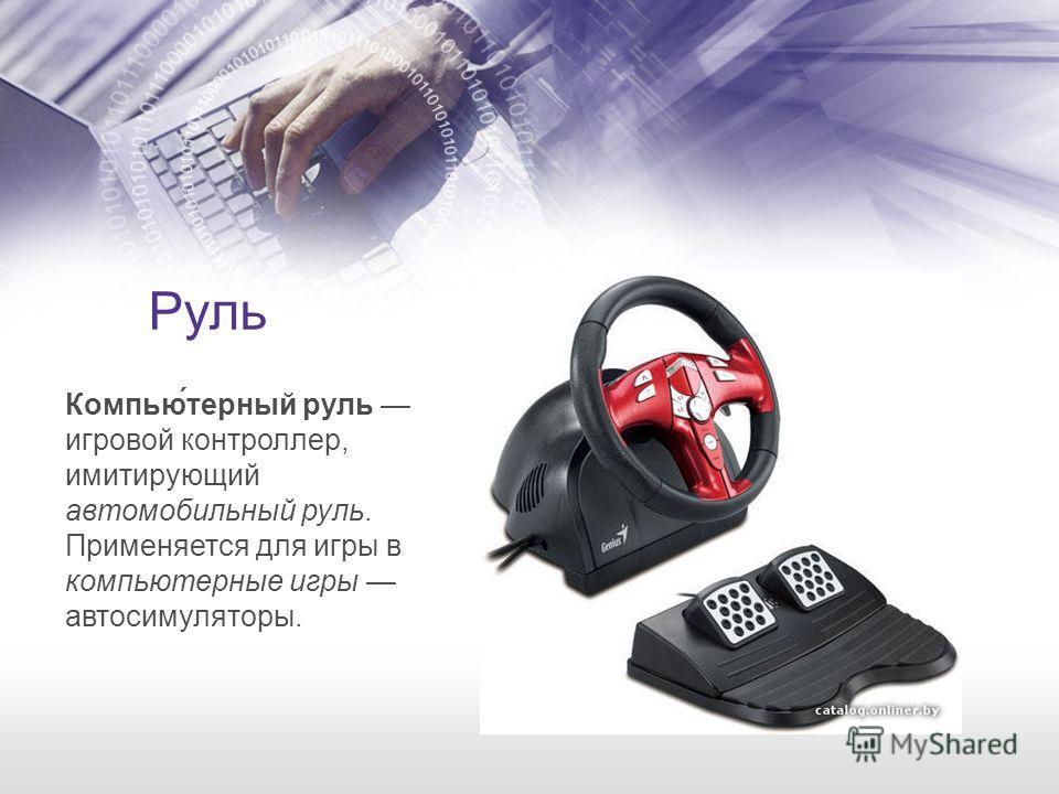 Руль Компью́терный руль игровой контроллер, имитирующий автомобильный руль. Применяется для игры в компьютерные игры автосимуляторы.