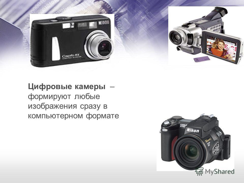 Цифровые камеры – формируют любые изображения сразу в компьютерном формате