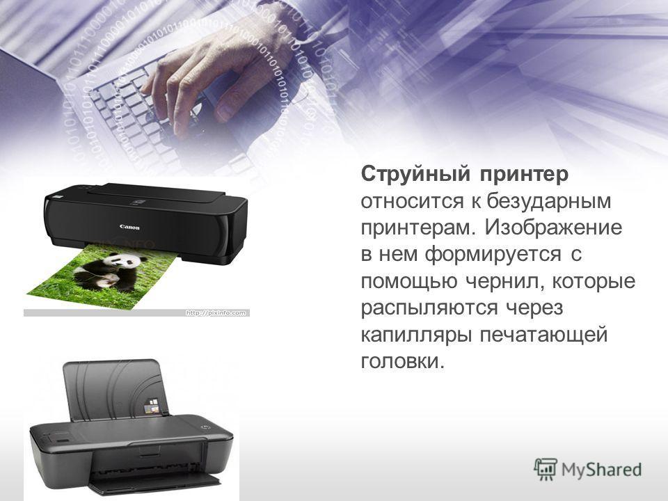 Струйный принтер относится к безударным принтерам. Изображение в нем формируется с помощью чернил, которые распыляются через капилляры печатающей головки.