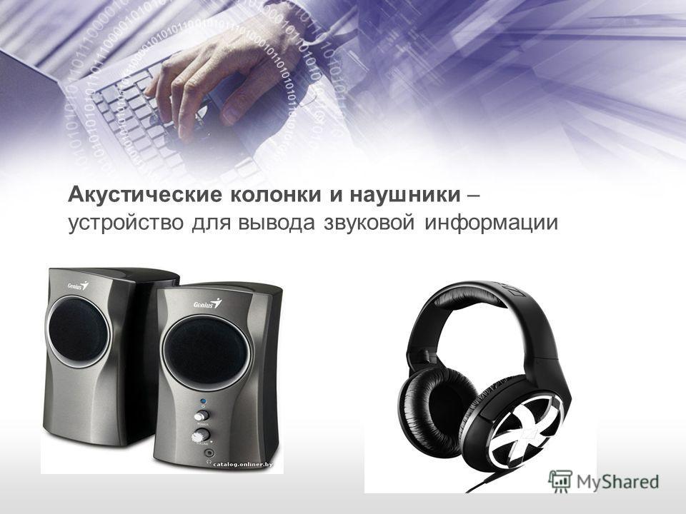 Акустические колонки и наушники – устройство для вывода звуковой информации