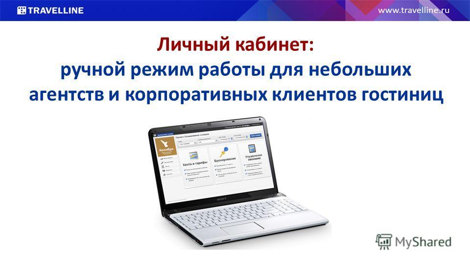 Личный кабинет: ручной режим работы для небольших агентств и корпоративных клиентов гостиниц
