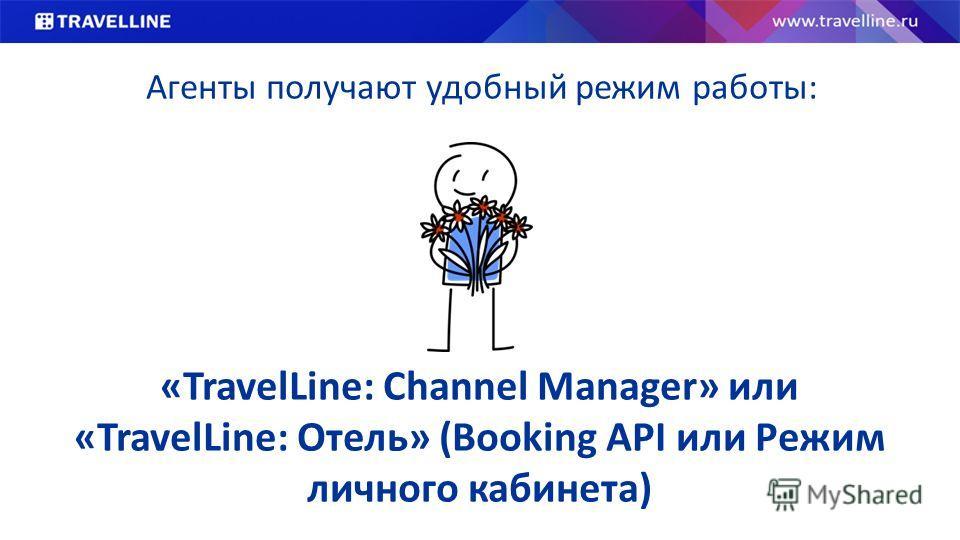 Агенты получают удобный режим работы: «TravelLine: Channel Manager» или «TravelLine: Отель» (Booking API или Режим личного кабинета)