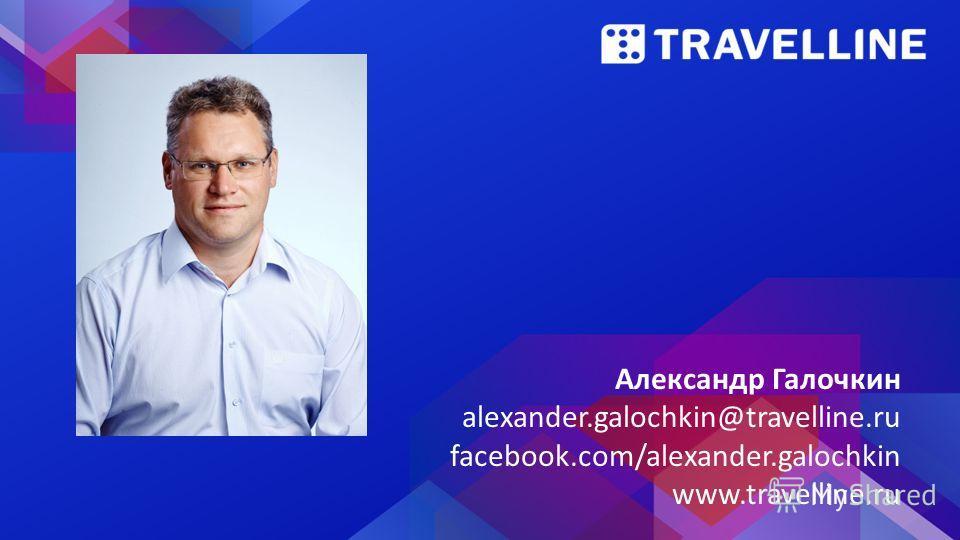 Александр Галочкин alexander.galochkin@travelline.ru facebook.com/alexander.galochkin www.travelline.ru
