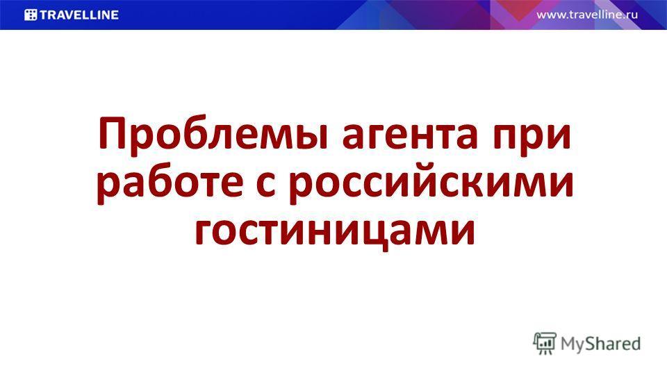 Проблемы агента при работе с российскими гостиницами