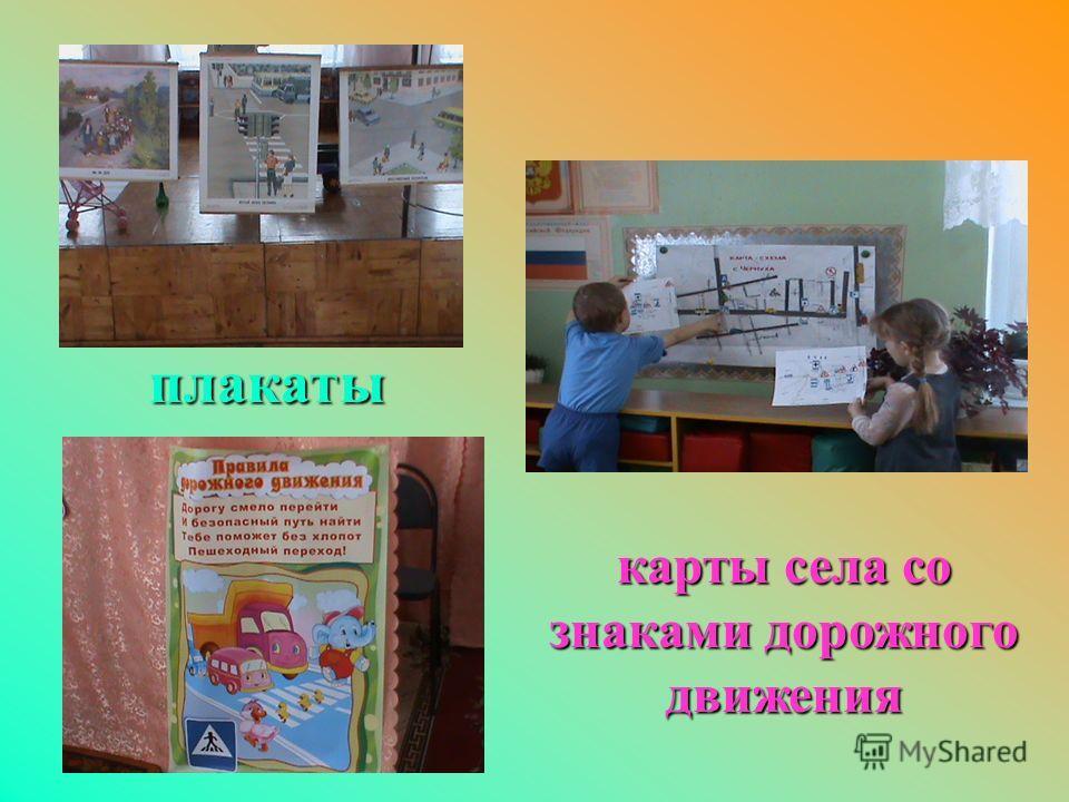 плакаты карты села со знаками дорожного движения