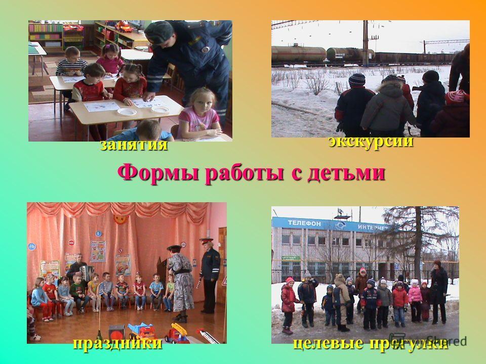 Формы работы с детьми занятия экскурсии целевые прогулки праздники