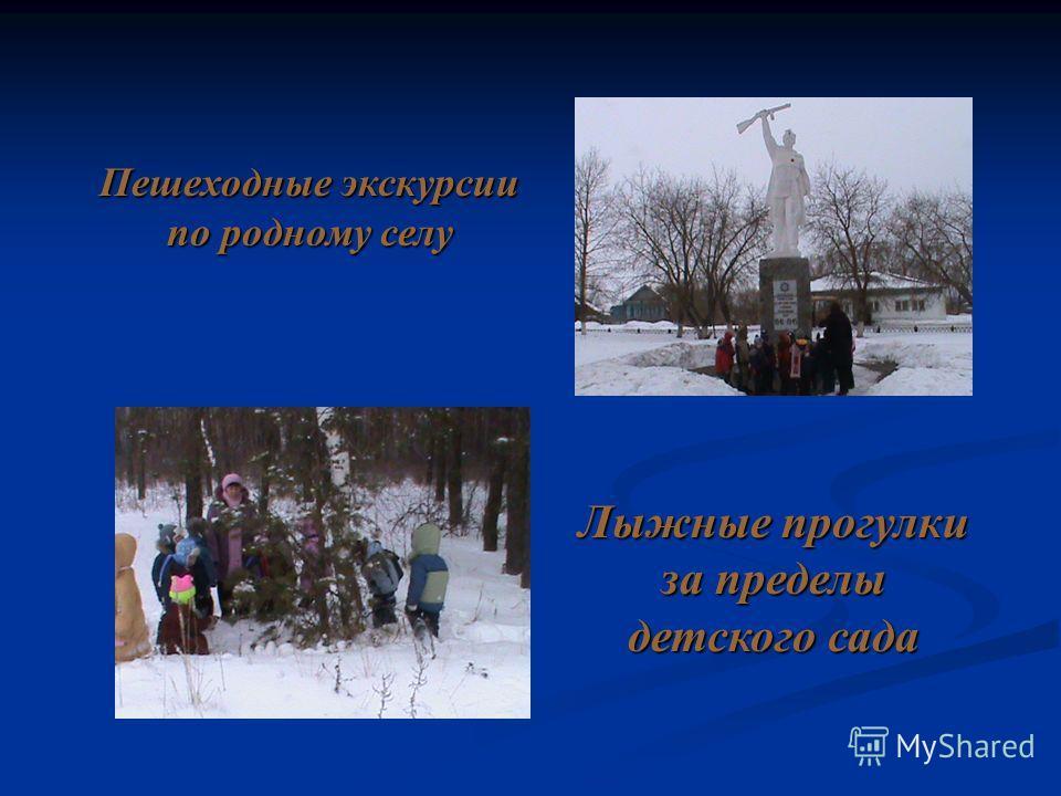 Лыжные прогулки за пределы детского сада Пешеходные экскурсии по родному селу