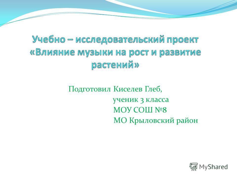 Подготовил Киселев Глеб, ученик 3 класса МОУ СОШ 8 МО Крыловский район