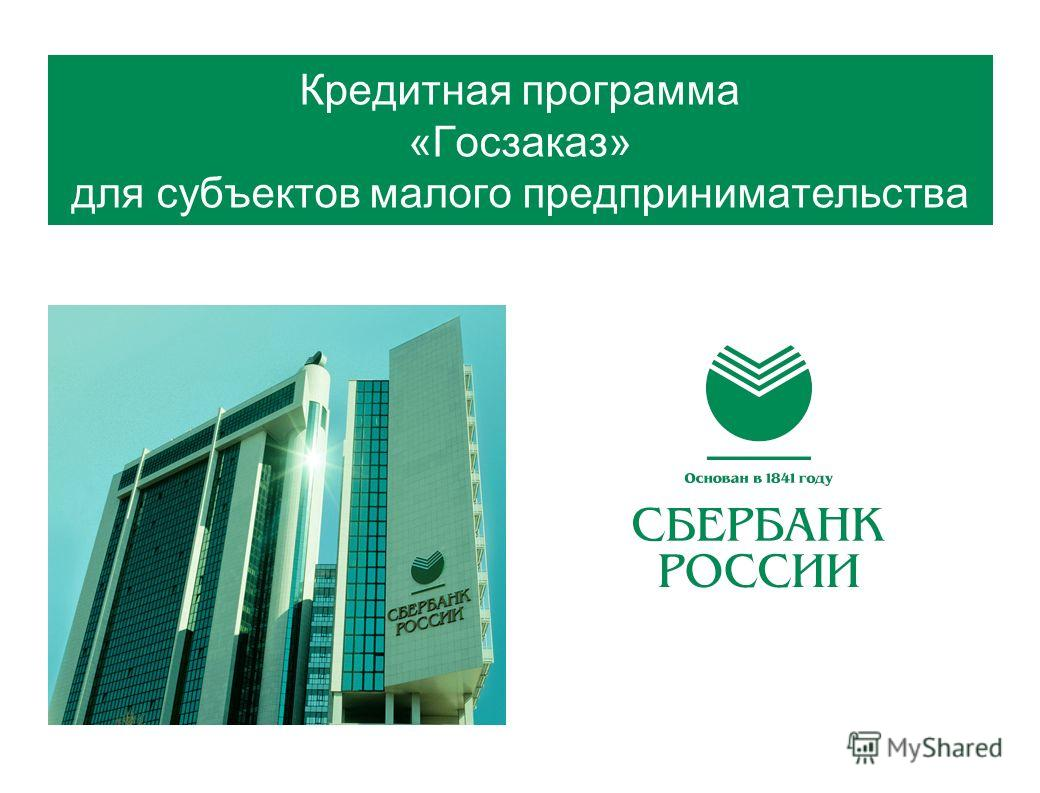 Кредитная программа «Госзаказ» для субъектов малого предпринимательства