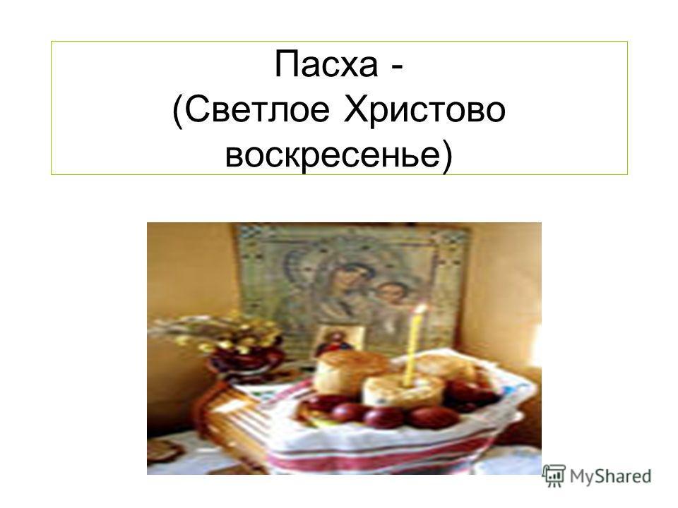 Пасха - (Светлое Христово воскресенье)