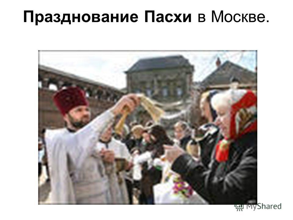 Празднование Пасхи в Москве.