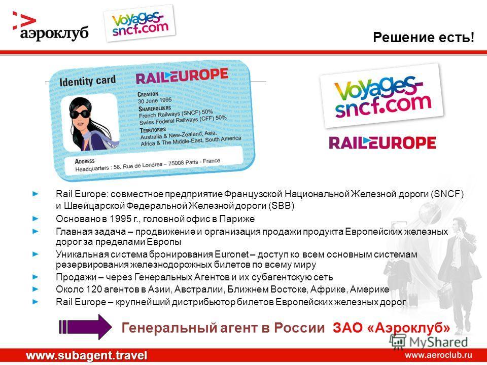 Rail Europe: совместное предприятие Французской Национальной Железной дороги (SNCF) и Швейцарской Федеральной Железной дороги (SBB) Основано в 1995 г., головной офис в Париже Главная задача – продвижение и организация продажи продукта Европейских жел