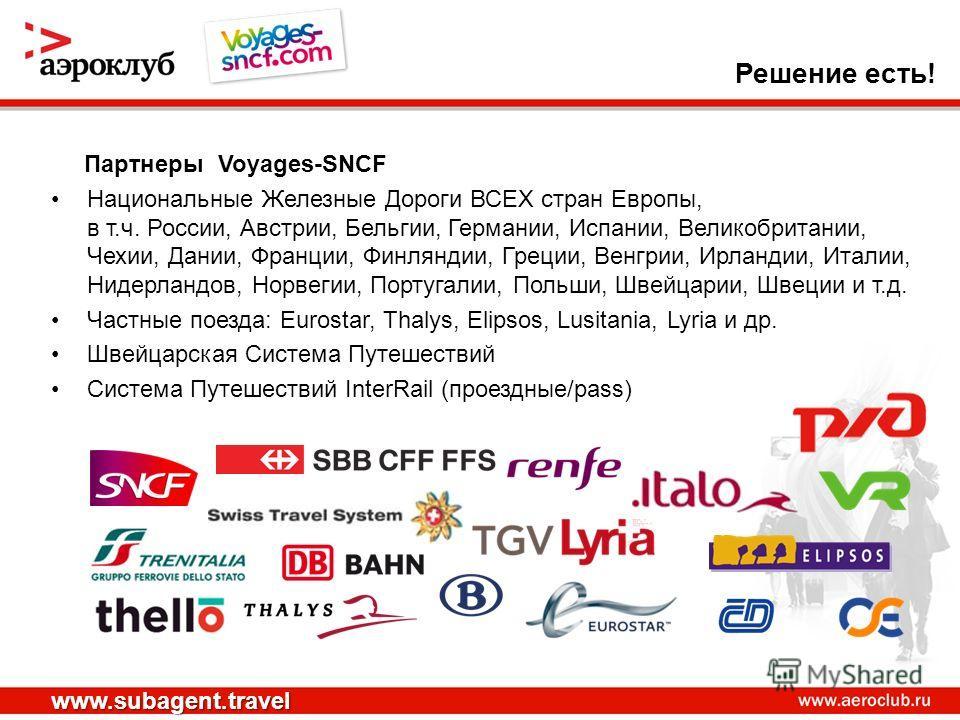 Партнеры Voyages-SNCF Национальные Железные Дороги ВСЕХ стран Европы, в т.ч. России, Австрии, Бельгии, Германии, Испании, Великобритании, Чехии, Дании, Франции, Финляндии, Греции, Венгрии, Ирландии, Италии, Нидерландов, Норвегии, Португалии, Польши,