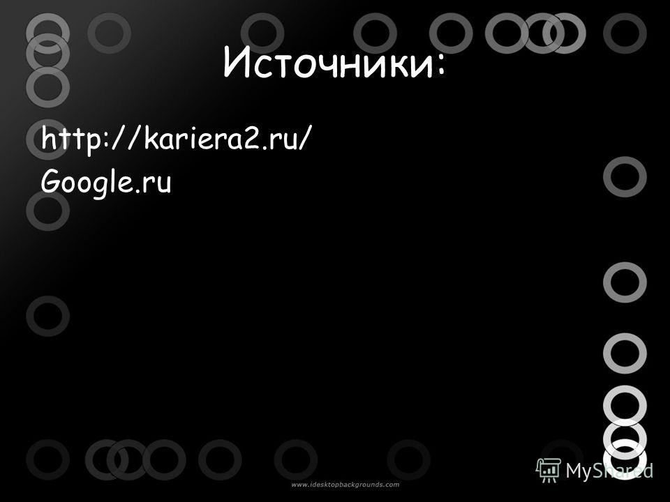 Источники: http://kariera2.ru/ Google.ru