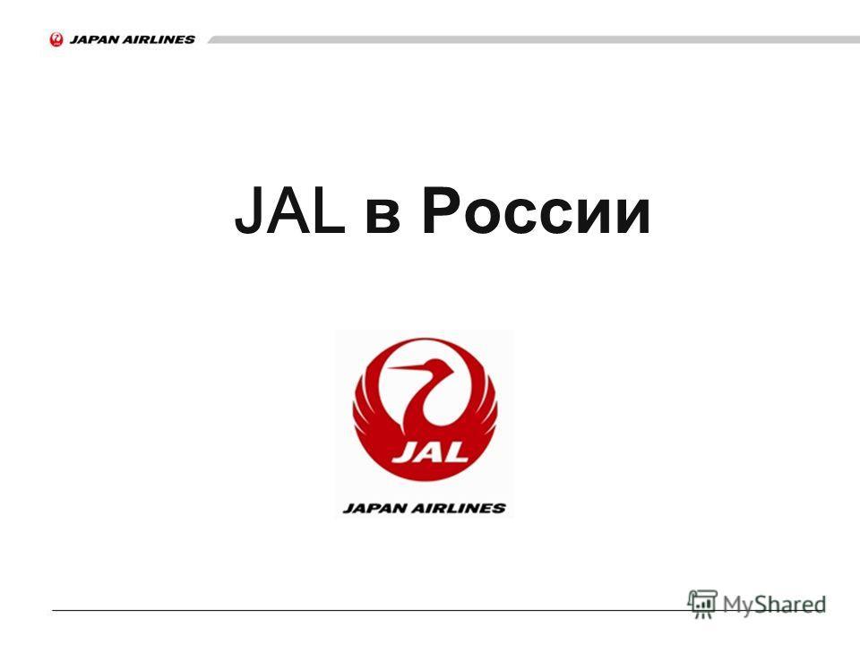 JAL в России