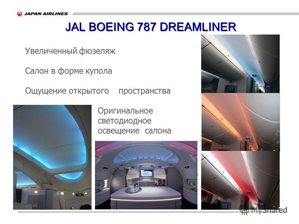 JAL BOEING 787 DREAMLINER Увеличенный фюзеляж Салон в форме купола Ощущение открытого пространства Оригинальное светодиодное освещение салона