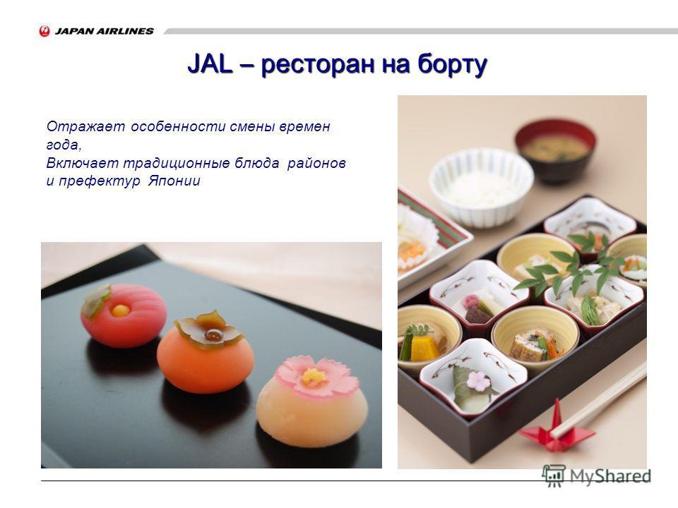 JAL – ресторан на борту Отражает особенности смены времен года, Включает традиционные блюда районов и префектур Японии