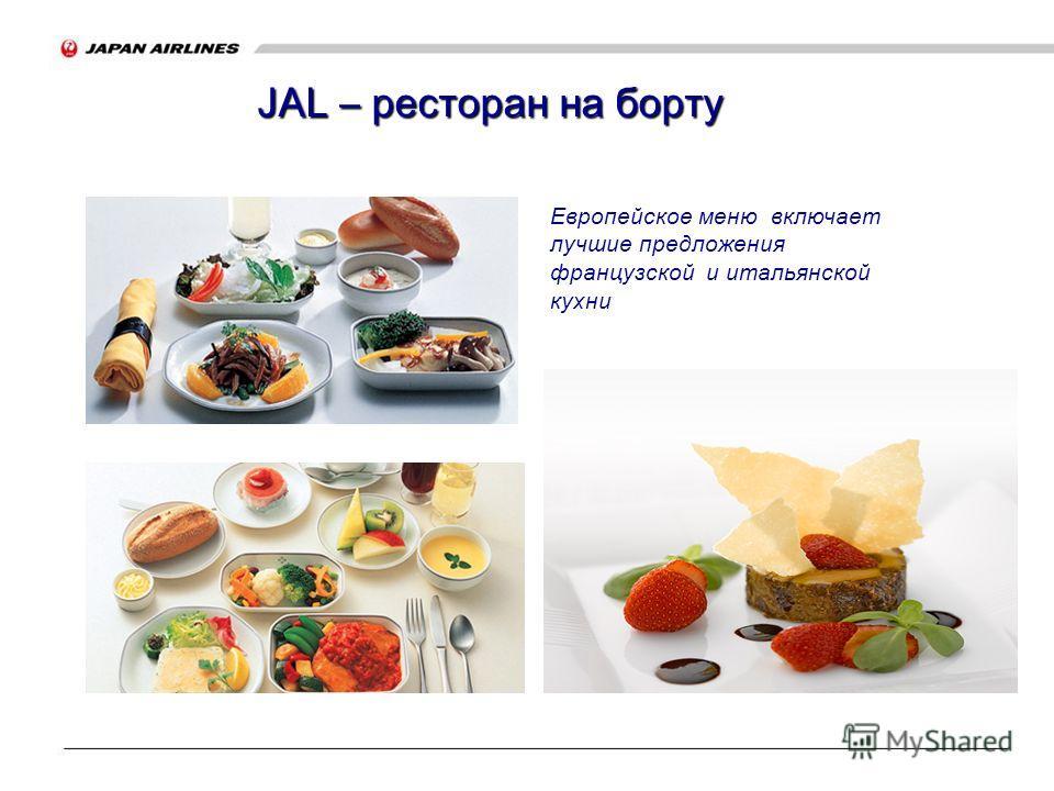 JAL – ресторан на борту Европейское меню включает лучшие предложения французской и итальянской кухни
