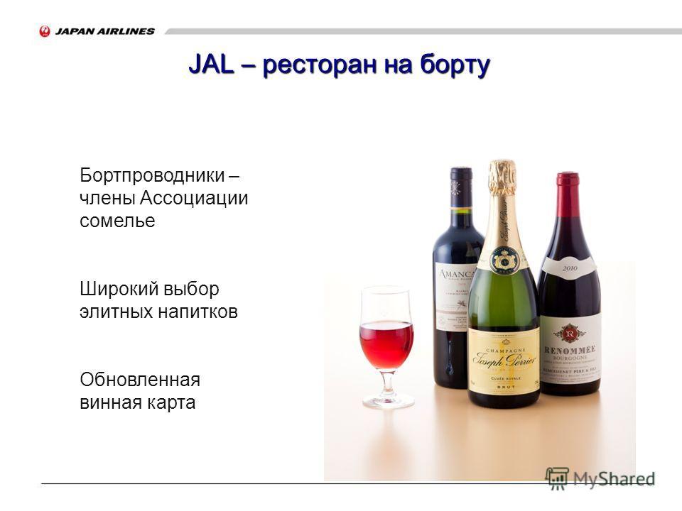 Бортпроводники – члены Ассоциации сомелье Широкий выбор элитных напитков Обновленная винная карта JAL – ресторан на борту
