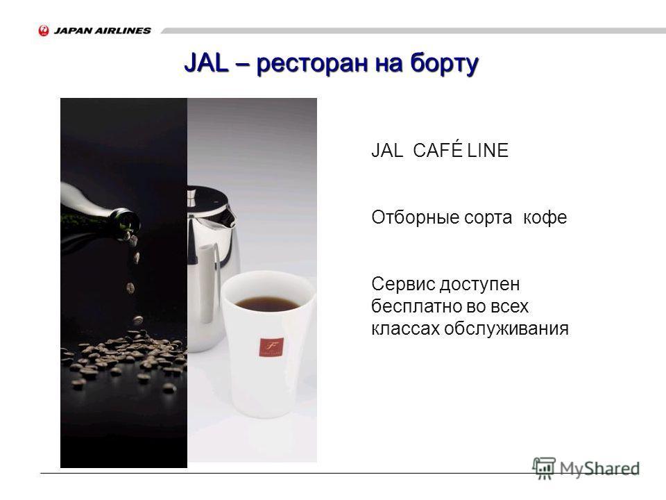 JAL CAFÉ LINE Отборные сорта кофе Сервис доступен бесплатно во всех классах обслуживания