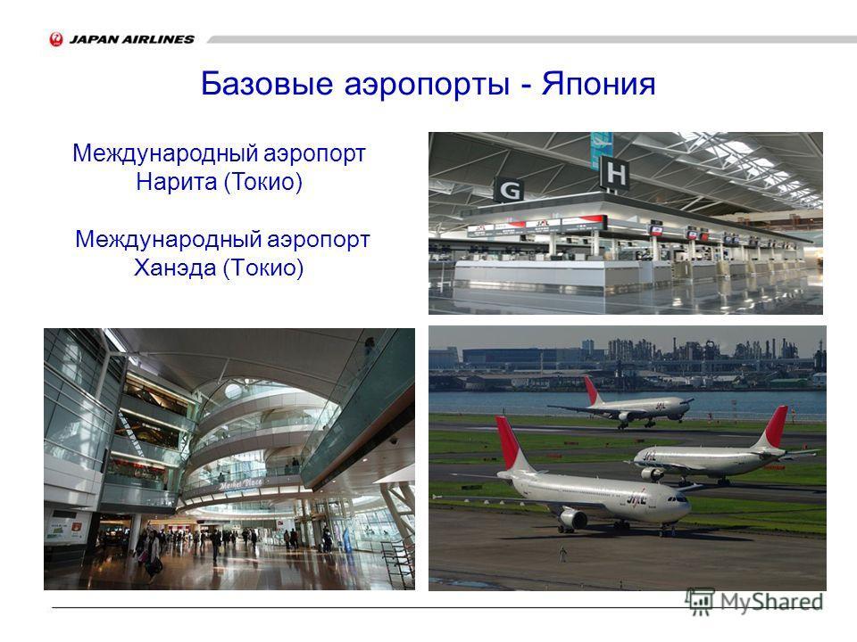 Базовые аэропорты - Япония Международный аэропорт Нарита (Токио) Международный аэропорт Ханэда (Токио)
