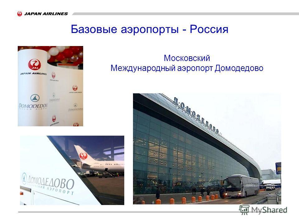 Базовые аэропорты - Россия Московский Международный аэропорт Домодедово