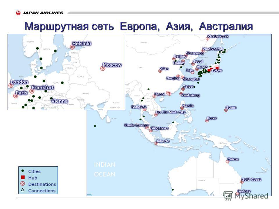 Маршрутная сеть Европа, Азия, Австралия