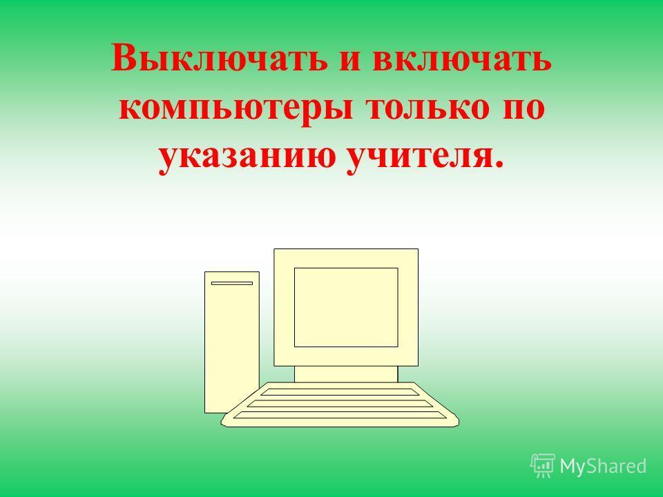 Запрещается оставлять без присмотра включенные устройства компьютера, вставать и ходить по классу, отвлекать товарищей.
