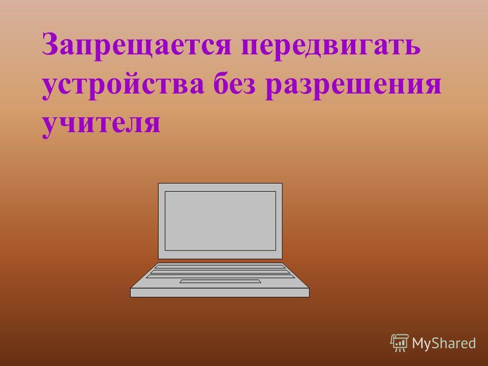 Запрещается трогать устройства (блоки питания, экран и заднюю стенку дисплея), а также разъемы проводов, вилки,розетки руками.