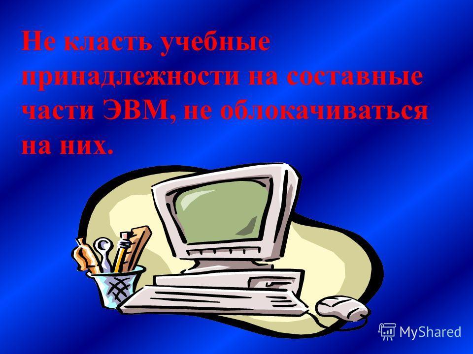 Запрещается работать на компьютере в сырой одежде или мокрыми руками.