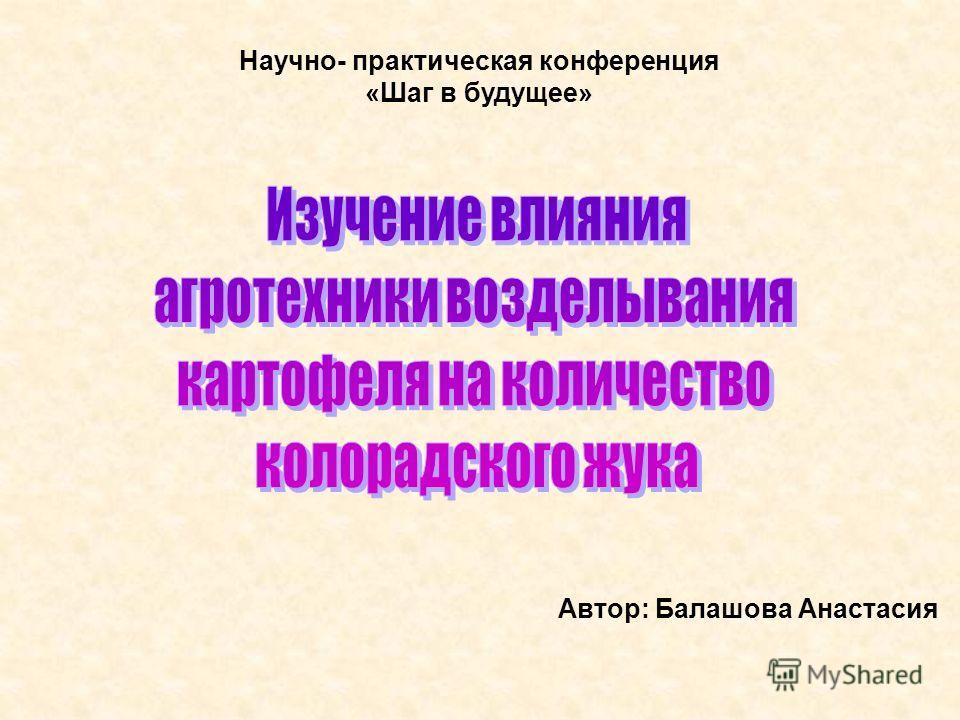 Научно- практическая конференция «Шаг в будущее» Автор: Балашова Анастасия
