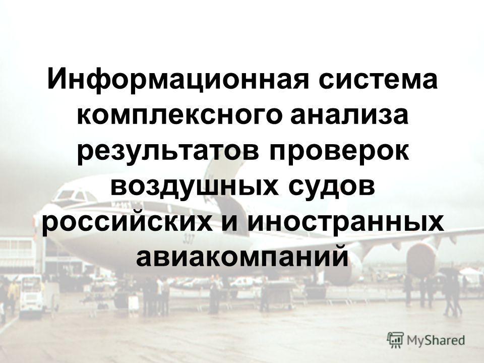 Информационная система комплексного анализа результатов проверок воздушных судов российских и иностранных авиакомпаний
