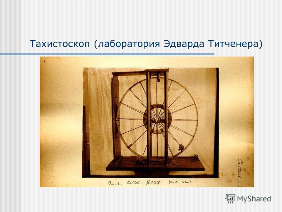 Тахистоскоп (лаборатория Эдварда Титченера)