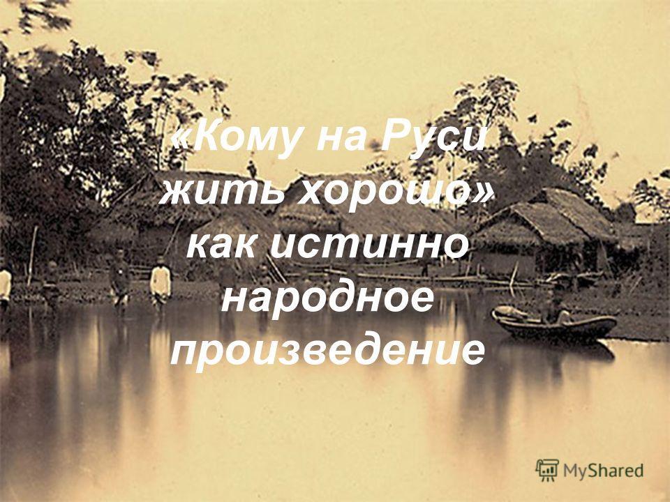 «Кому на Руси жить хорошо» как истинно народное произведение