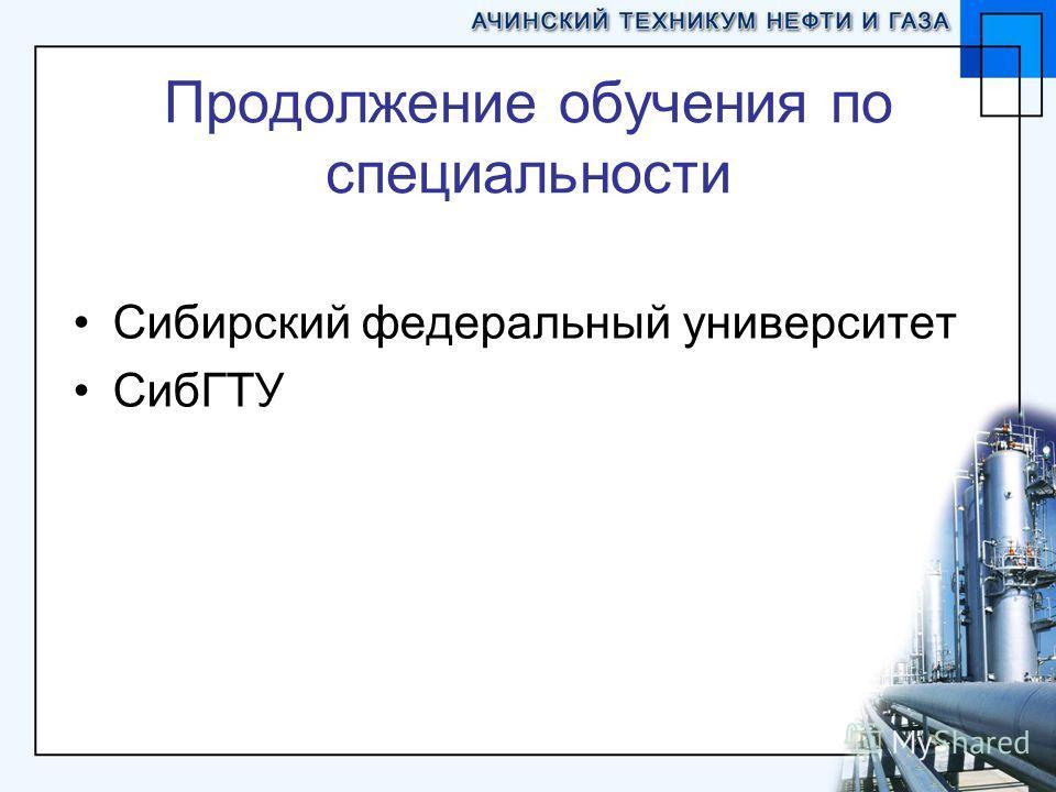 Продолжение обучения по специальности Сибирский федеральный университет СибГТУ