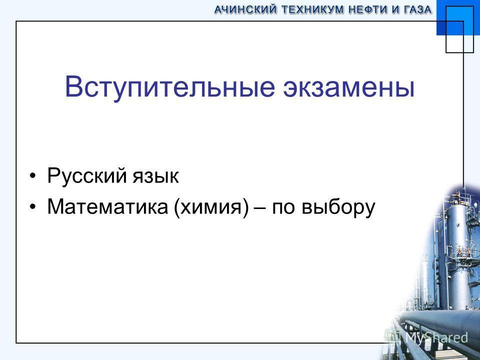 Вступительные экзамены Русский язык Математика (химия) – по выбору