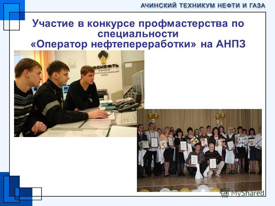 Участие в конкурсе профмастерства по специальности «Оператор нефтепереработки» на АНПЗ
