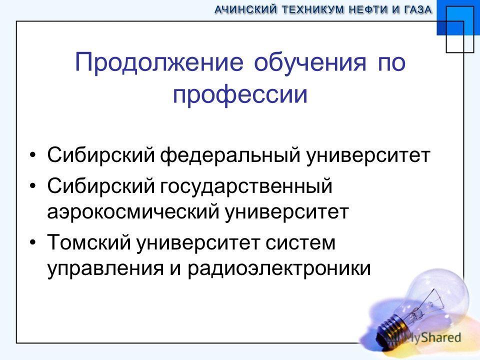 Продолжение обучения по профессии Сибирский федеральный университет Сибирский государственный аэрокосмический университет Томский университет систем управления и радиоэлектроники