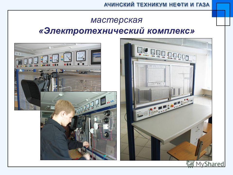 мастерская «Электротехнический комплекс»