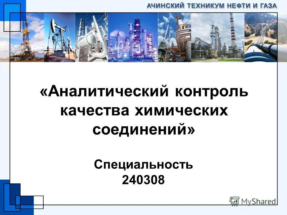 «Аналитический контроль качества химических соединений» Специальность 240308