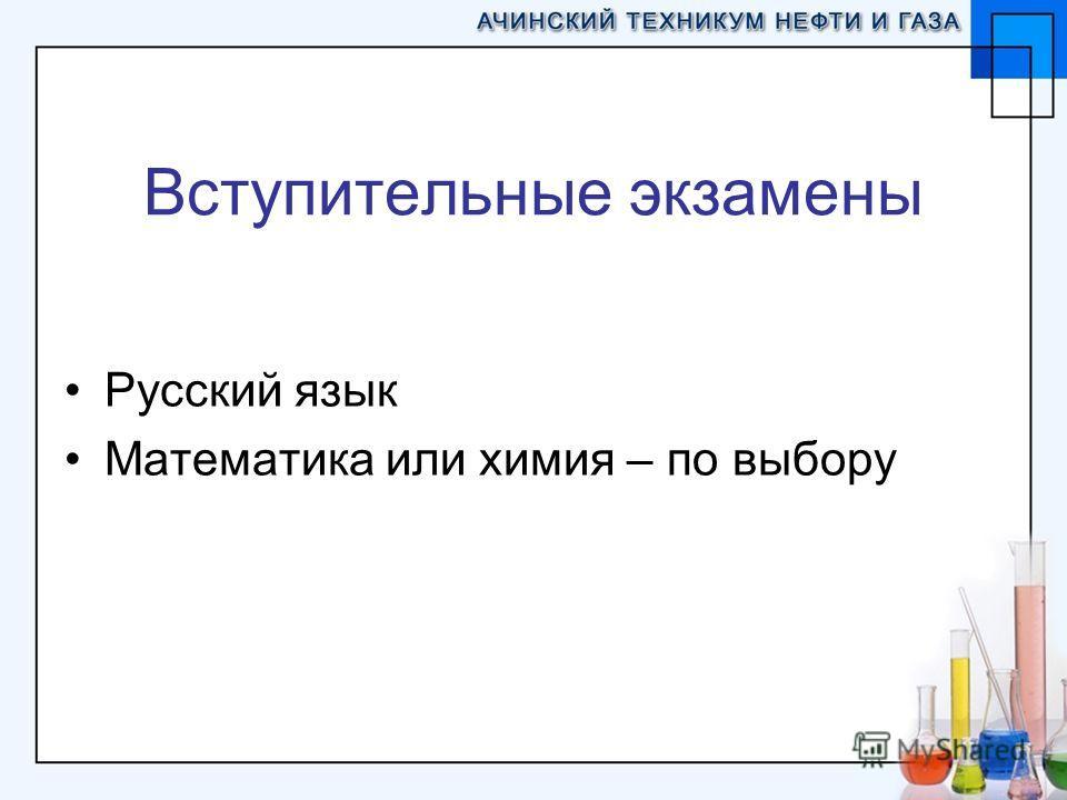 Вступительные экзамены Русский язык Математика или химия – по выбору