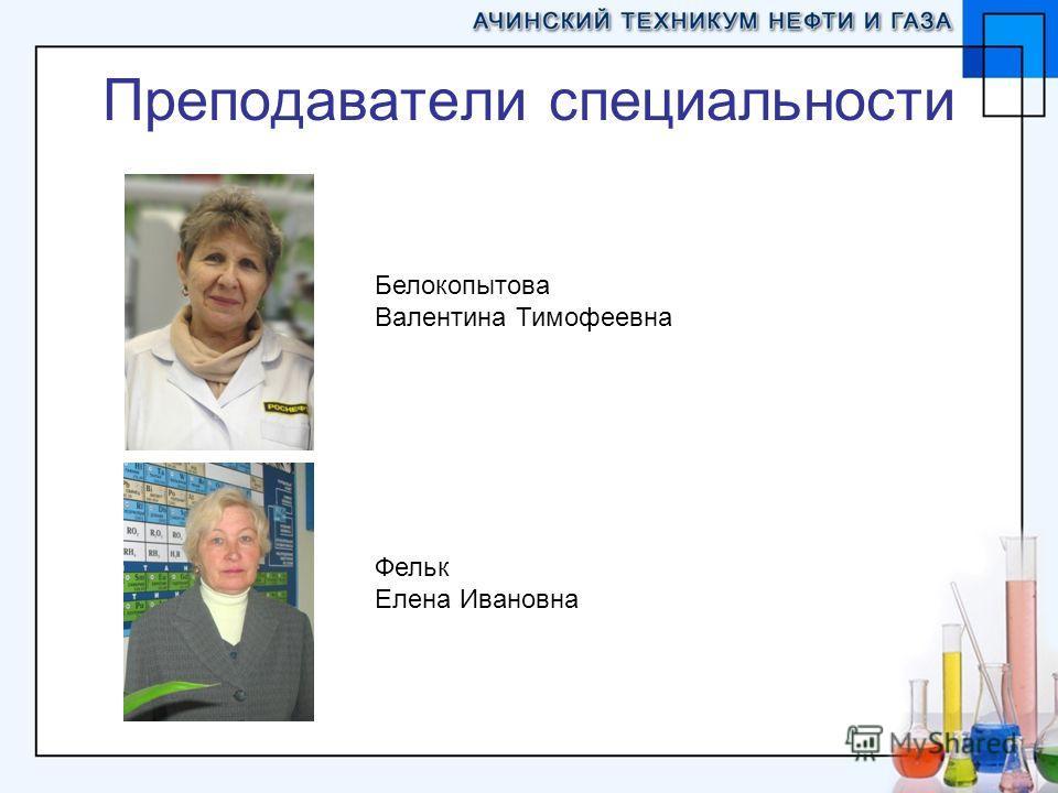 Преподаватели специальности Белокопытова Валентина Тимофеевна Фельк Елена Ивановна