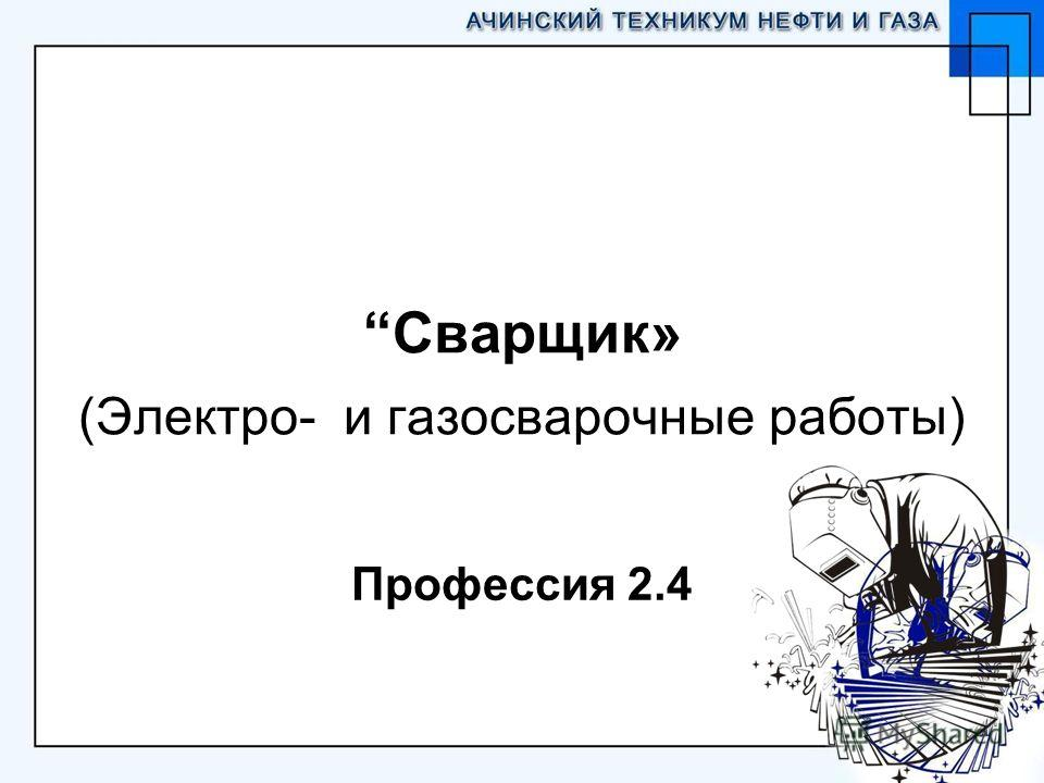 Сварщик» j (Электро- и газосварочные работы) Профессия 2.4
