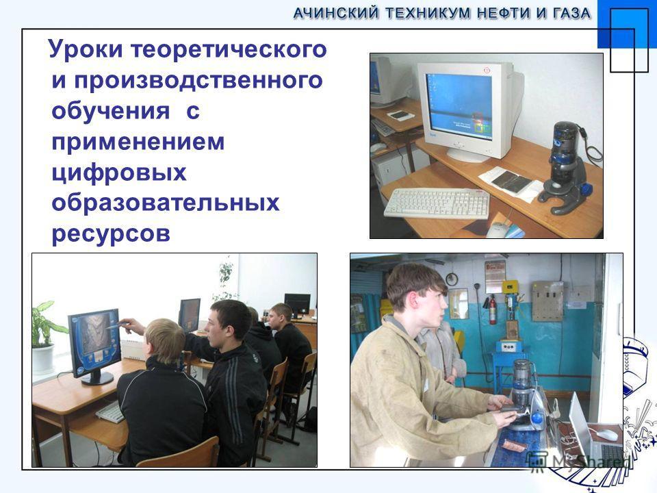 Уроки теоретического и производственного обучения с применением цифровых образовательных ресурсов