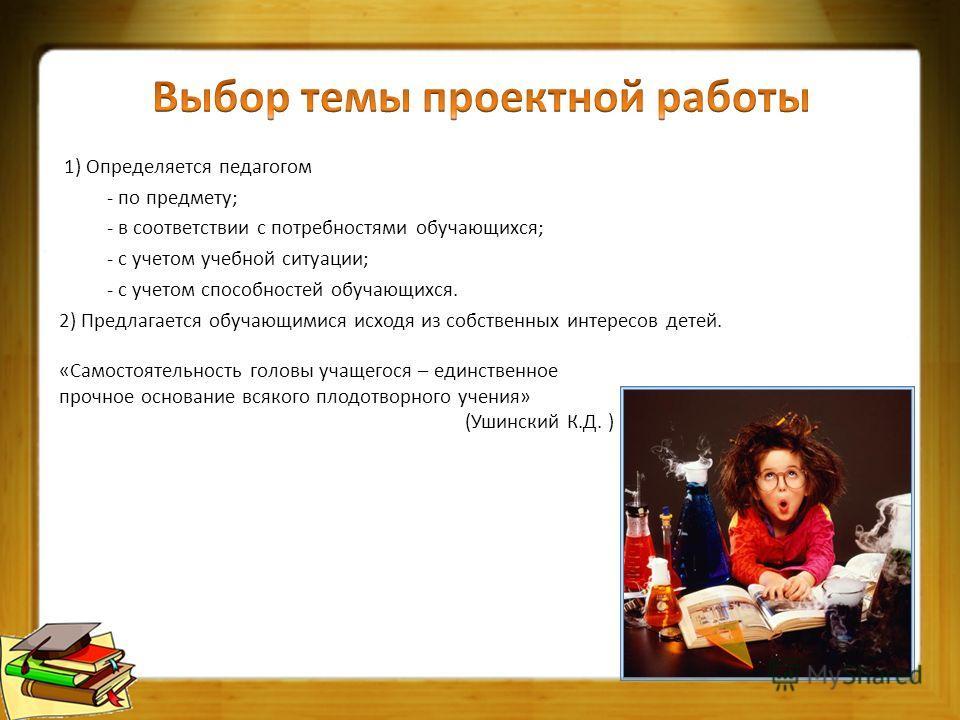 1) Определяется педагогом - по предмету; - в соответствии с потребностями обучающихся; - с учетом учебной ситуации; - с учетом способностей обучающихся. 2) Предлагается обучающимися исходя из собственных интересов детей. «Самостоятельность головы уча