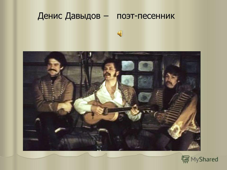 Денис Давыдов – поэт-песенник