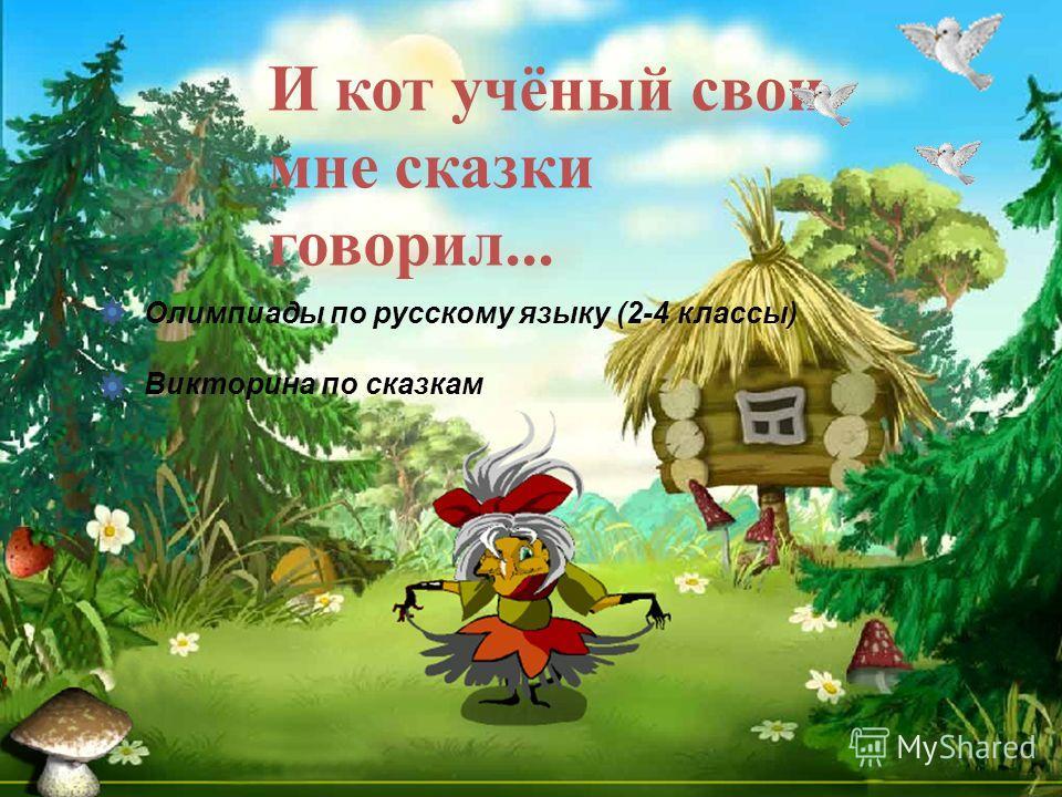 Олимпиады по русскому языку (2-4 классы) Викторина по сказкам И кот учёный свои мне сказки говорил...