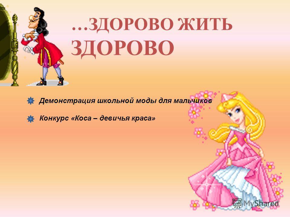 Демонстрация школьной моды для мальчиков Конкурс «Коса – девичья краса» …ЗДОРОВО ЖИТЬ ЗДОРОВО
