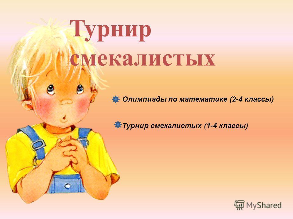 Олимпиады по математике (2-4 классы) Турнир смекалистых (1-4 классы) Турнир смекалистых