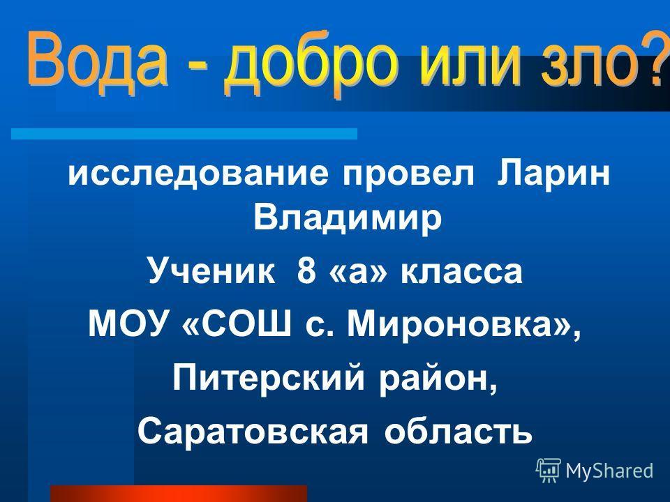 исследование провел Ларин Владимир Ученик 8 «а» класса МОУ «СОШ с. Мироновка», Питерский район, Саратовская область